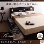 収納ベッド クイーン【Aisance】【ボンネルコイルマットレス:ハード付き】 ダークブラウン モダンデザイン・大型サイズ収納ベッド【Aisance】エザンス