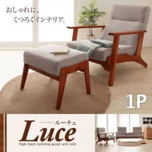 ソファー 1人掛け【Luce】グレー ハイバックリクライニング木肘ソファ【Luce】ルーチェ - 拡大画像