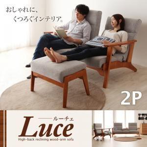 ソファー 2人掛け【Luce】グレー ハイバックリクライニング木肘ソファ【Luce】ルーチェ - 拡大画像