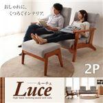 ソファー 2人掛け【Luce】グレー ハイバックリクライニング木肘ソファ【Luce】ルーチェ