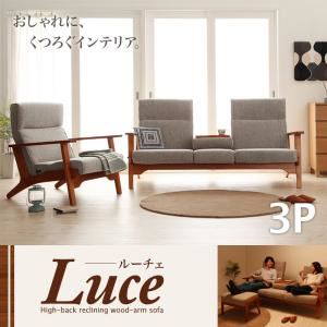 ソファー 3人掛け【Luce】グレー ハイバックリクライニング木肘ソファ【Luce】ルーチェの詳細を見る