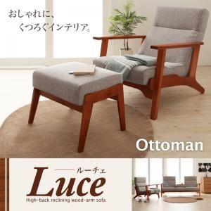 【単品】足置き(オットマン)【Luce】グレー ハイバックリクライニング木肘ソファ【Luce】ルーチェ オットマンの詳細を見る