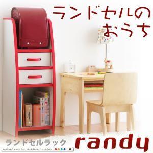 ランドセルラック【randy】レッド ソフト素材キッズファニチャーシリーズ ランドセルラック【randy】ランディ - 拡大画像