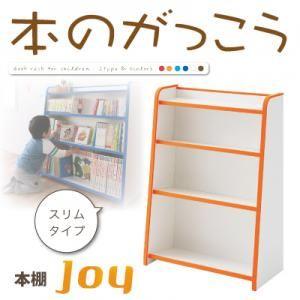 本棚 スリムタイプ【joy】オレンジ ソフト素材キッズファニチャーシリーズ 本棚【joy】ジョイ - 快適読書生活