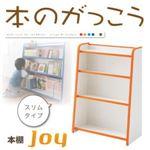 本棚 スリムタイプ【joy】オレンジ ソフト素材キッズファニチャーシリーズ 本棚【joy】ジョイ