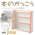 本棚 レギュラータイプ【joy】オレンジ ソフト素材キッズファニチャーシリーズ 本棚【joy】ジョイ