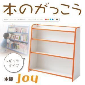本棚 レギュラータイプ【joy】ホワイト ソフト素材キッズファニチャーシリーズ 本棚【joy】ジョイ - 快適読書生活