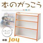 本棚 レギュラータイプ【joy】ホワイト ソフト素材キッズファニチャーシリーズ 本棚【joy】ジョイ