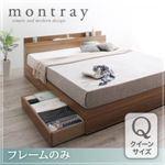 収納ベッド クイーン【Montray】【フレームのみ】 ウォルナットブラウン 棚・コンセント付収納ベッド【Montray】モントレー