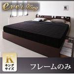 収納ベッド キングサイズ【EverKing】【フレームのみ】 ダークブラウン 棚・コンセント付収納ベッド【EverKing】エヴァーキングサイズ