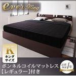 収納ベッド キングサイズ【EverKing】【ボンネルコイルマットレス(レギュラー)付き】 ダークブラウン 棚・コンセント付収納ベッド【EverKing】エヴァーキングサイズ