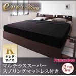 収納ベッド キングサイズ【EverKing】【マルチラススーパースプリングマットレス付き】 ダークブラウン 棚・コンセント付収納ベッド【EverKing】エヴァーキングサイズ