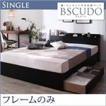収納ベッド シングル【Bscudo】【フレームのみ】ブラック 棚・コンセント付き収納ベッド【Bscudo】ビスクード