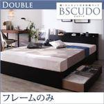 収納ベッド ダブル【Bscudo】【フレームのみ】ブラック 棚・コンセント付き収納ベッド【Bscudo】ビスクード