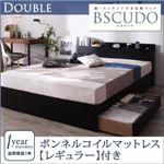 収納ベッド ダブル【Bscudo】【ボンネルコイルマットレス(レギュラー)付き】フレーム:ブラック マットレス:アイボリー 棚・コンセント付き収納ベッド【Bscudo】ビスクード