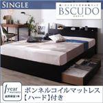 収納ベッド シングル【Bscudo】【ボンネルコイルマットレス:ハード付き】ブラック 棚・コンセント付き収納ベッド【Bscudo】ビスクード