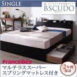 収納ベッド シングル【Bscudo】【マルチラススーパースプリングマットレス付き】ブラック 棚・コンセント付き収納ベッド【Bscudo】ビスクード