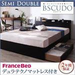 収納ベッド セミダブル【Bscudo】【デュラテクノマットレス付き】ブラック 棚・コンセント付き収納ベッド【Bscudo】ビスクード