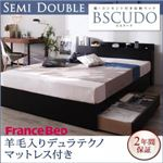 収納ベッド セミダブル【Bscudo】【羊毛入りデュラテクノマットレス付き】ブラック 棚・コンセント付き収納ベッド【Bscudo】ビスクード