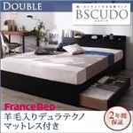 収納ベッド ダブル【Bscudo】【羊毛入りデュラテクノマットレス付き】ブラック 棚・コンセント付き収納ベッド【Bscudo】ビスクード