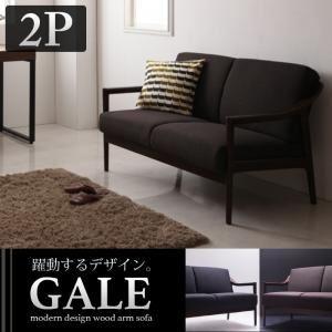 ソファー 2人掛け【GALE】ブラック モダンデザイン木肘ソファ【GALE】ゲイルの詳細を見る