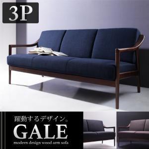ソファー 3人掛け【GALE】ブラック モダンデザイン木肘ソファ【GALE】ゲイル - 拡大画像