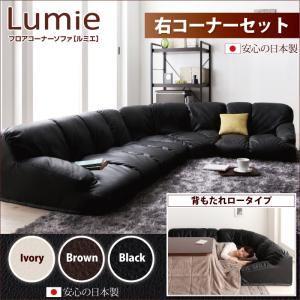 ソファーセット ロータイプ【Lumie】アイボリー 右コーナーセット フロアコーナーソファ【Lumie】ルミエ