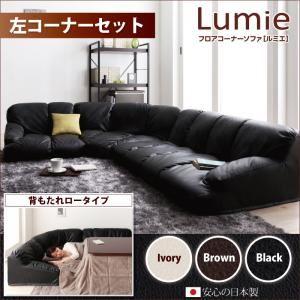 ソファーセット ロータイプ【Lumie】ブラウン 左コーナーセット フロアコーナーソファ【Lumie】ルミエ