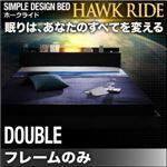 フロアベッド ダブル【Hawk ride】【フレームのみ】ブラック モダンライト・コンセント付きフロアベッド【Hawk ride】ホークライド