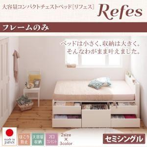 棚・コンセント付き 大容量コンパクトチェストベッド【Refes】リフェス