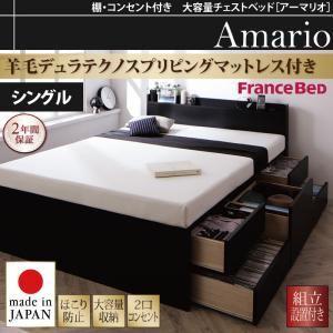 【組立設置費込】チェストベッド シングル【Amario】【羊毛デュラテクノスプリングマットレス付き】ブラック 棚・コンセント付き 大容量チェストベッド【Amario】アーマリオ - 拡大画像
