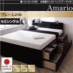 チェストベッド セミシングル【Amario】【フレームのみ】ブラック 棚・コンセント付き 大容量チェストベッド【Amario】アーマリオ