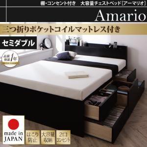 棚・コンセント付き 大容量チェストベッド【Amario】アーマリオ