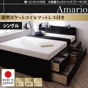 チェストベッド シングル【Amario】【薄型ポケットコイルマットレス付き】ブラック 棚・コンセント付き 大容量チェストベッド【Amario】アーマリオ - 拡大画像