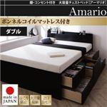 チェストベッド ダブル【Amario】【ボンネルコイルマットレス付き】ブラック 棚・コンセント付き 大容量チェストベッド【Amario】アーマリオ