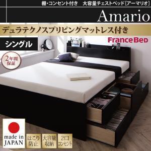 チェストベッド シングル【Amario】【デュラテクノスプリングマットレス付き】ブラック 棚・コンセント付き 大容量チェストベッド【Amario】アーマリオ - 拡大画像
