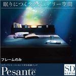収納ベッド セミダブル 【Pesante】 【フレームのみ】 ブラック モダンライト・コンセント付き収納ベッド 【Pesante】 ペザンテ