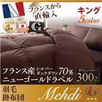 【単品】掛け布団 キング 【Mehdi】 モカブラウン 日本製防カビ消臭フランス産 ダックダウン ニューゴールドラベル 羽毛掛布団【Mehdi】メディ