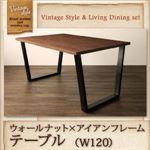 【単品】ダイニングテーブル 幅120cm テーブルカラー:ブラウン ヴィンテージスタイル・リビングダイニング CISCO シスコ