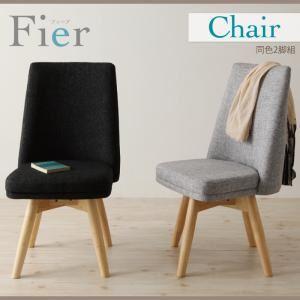 【テーブルなし】チェア2脚セット ダークグレー 【Fier】 北欧デザインエクステンションダイニング 【Fier】フィーア - 拡大画像