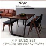 ダイニングセット 4点セット(テーブルW120+チェア×2+ベンチ)【チェア2脚】ブラック【ベンチ】ホワイト 【Wyrd】 天然木ウォールナットモダンデザインダイニング【Wyrd】ヴィールド
