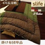 【単品】こたつ掛け布団 4尺長方形 【slife】 オリーブグリーン コットン100%パッチワークこたつ掛け布団【slife】スリフ