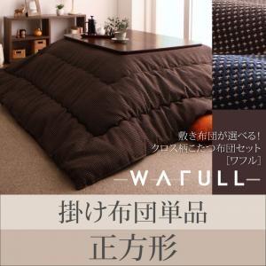 【単品】こたつ掛け布団 正方形【WAFULL】ネイビー クロス柄こたつ布団【WAFULL】ワフル 掛け布団単品 - 拡大画像