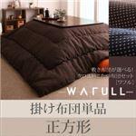 【単品】こたつ掛け布団 正方形【WAFULL】ネイビー クロス柄こたつ布団【WAFULL】ワフル 掛け布団単品