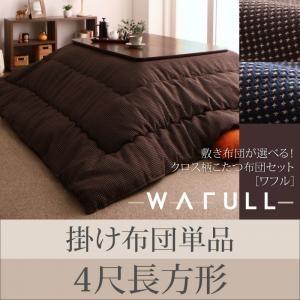 【単品】こたつ掛け布団 4尺長方形【WAFULL】ブラウン クロス柄こたつ布団【WAFULL】ワフル 掛け布団単品 - 拡大画像