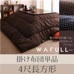 【単品】こたつ掛け布団 4尺長方形【WAFULL】ブラウン クロス柄こたつ布団【WAFULL】ワフル 掛け布団単品