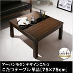 【単品】こたつテーブル 75×75cm【GWILT FK】ブラック アーバンモダンデザイン【GWILT FK】グウィルト エフケー