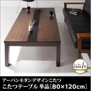 【単品】こたつテーブル 80×120cm【GWILT FK】ブラック アーバンモダンデザイン【GWILT FK】グウィルト エフケー - 拡大画像