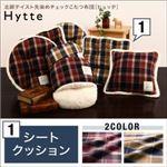【単品】クッション ダークチェリー 【Hytte】 北欧テイスト先染めチェックこたつ【Hytte】ヒュッテ シートクッション