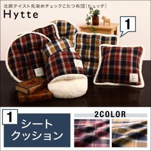 【単品】クッション キャメル 【Hytte】 北欧テイスト先染めチェックこたつ【Hytte】ヒュッテ シートクッション - 拡大画像
